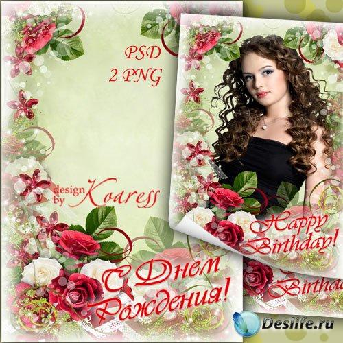 Поздравительная открытка с рамкой для фото с букетом белых и красных роз -  ...