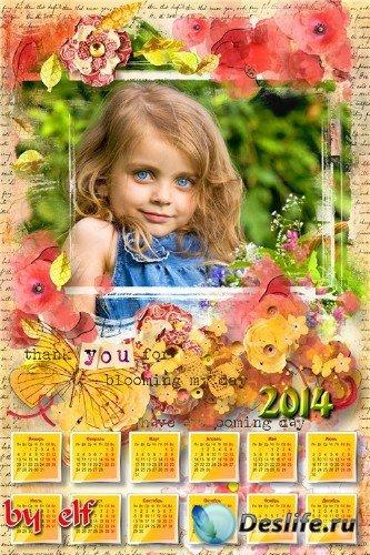 Календарь на 2014 - 2015 год - Лето, сказочное лето