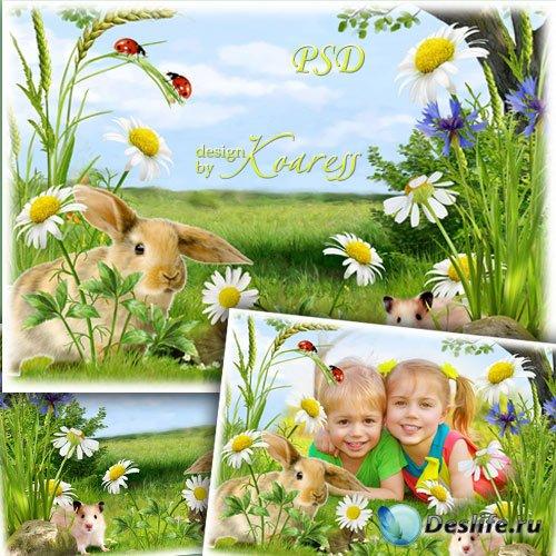 Детская рамка для фото - Веселые ребята и пушистые зверята