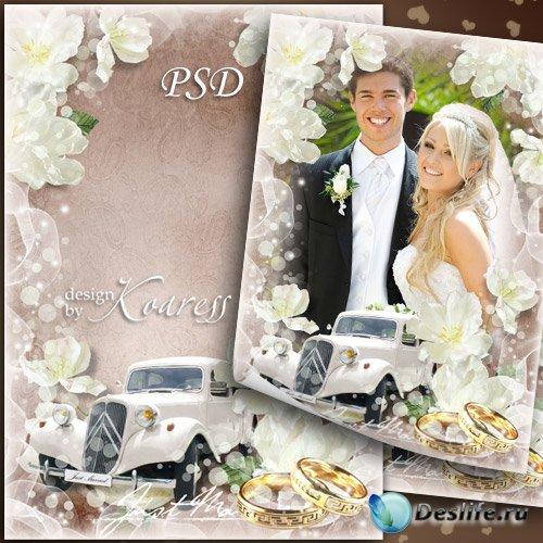 Фоторамка для жениха и невесты - Молодожены