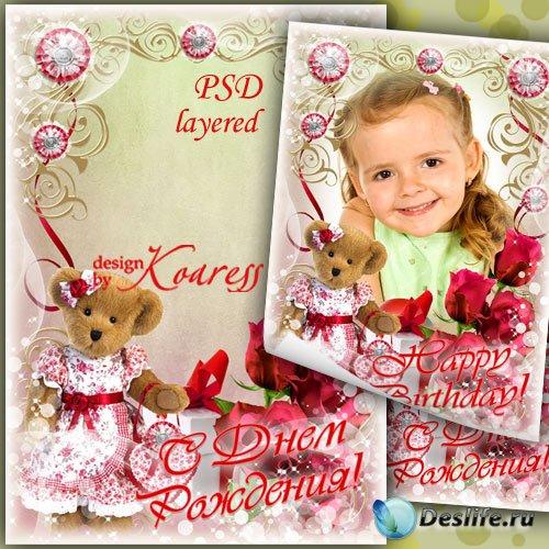 Фоторамка с красными розами и игрушечным мишкой - С Днем Рождения