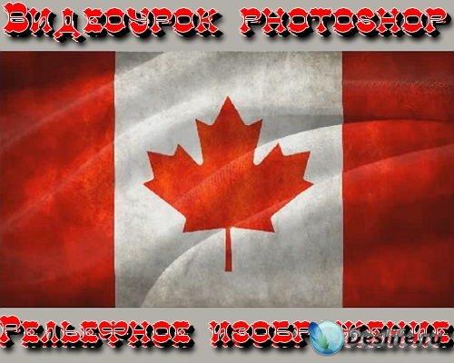 Видеоурок photoshop Эффекты - Рельефное изображение