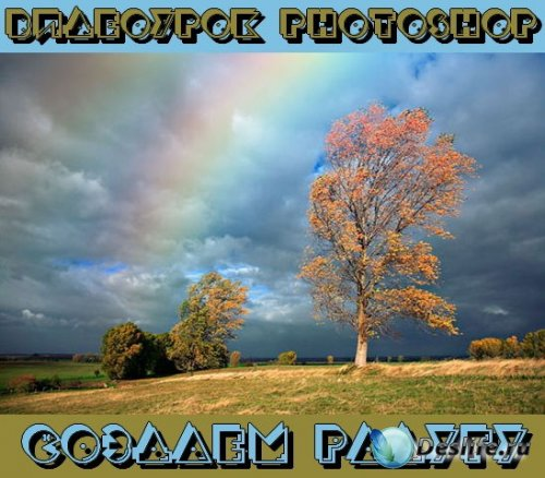Видеоурок photoshop Эффекты - Создаем радугу