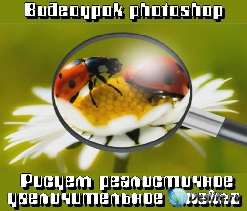 Видеоурок photoshop Эффекты - Рисуем реалистичное увеличительное стекло