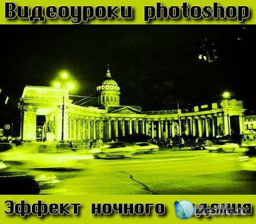 Видеоурок photoshop Эффект ночного видения