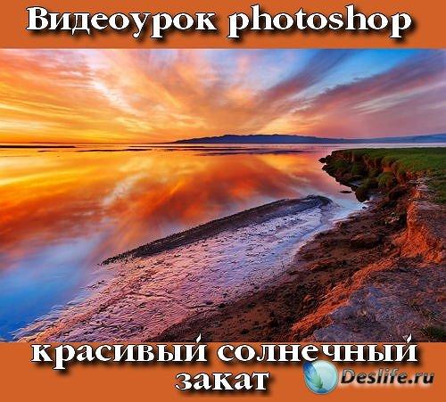 Видеоурок photoshop Эффекты - Красивый солнечный закат