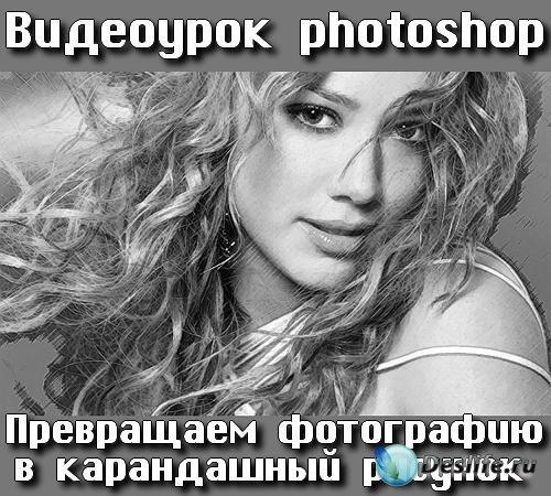 Видеоурок photoshop Превращаем фотографию в карандашный рисунок