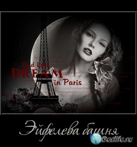 Эйфелева башня - символ Парижа на прозрачном фоне