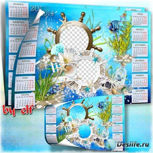 Календарь на 2014, 2015 год - Безмолвное море, лазурное море