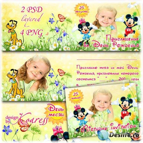 Детское праздничное приглашение на День Рождения с вырезами для фото