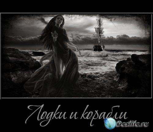 Лодки и корабли, ч. 2