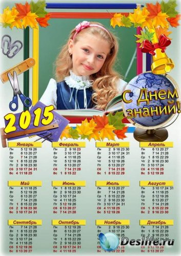 Школьный календарь для оформления фото - С Днем знаний