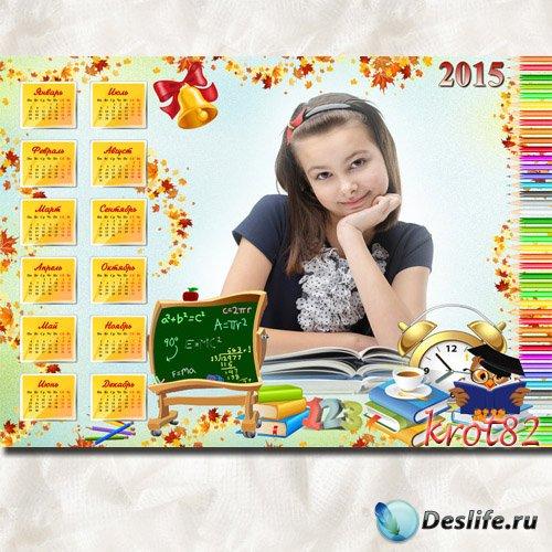 Детский календарь для фотошопа на 2015 год – Цветные карандаши