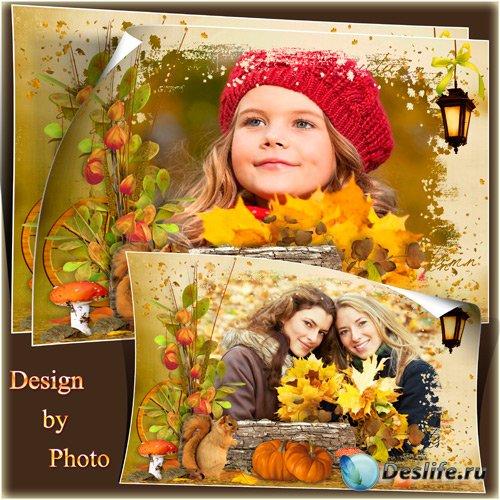 Рамка для фото - Наступила золотая осень