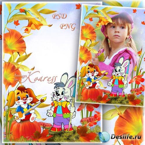 Детская осенняя фоторамка с зайчиком и щенком - Нарисую осень