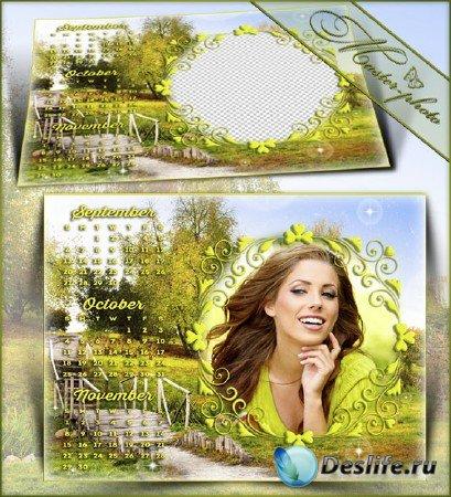 Рамка календарь 2015 для фотошопа - Начало осени