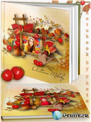 Осенняя фотокнига для всей семьи - Золотая осень