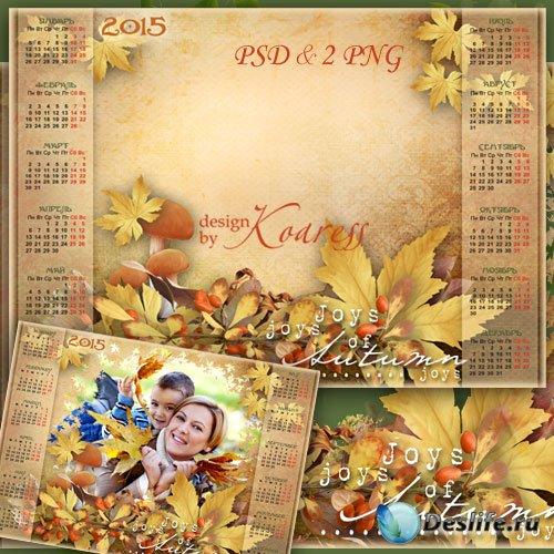 Семейный календарь с рамкой на 2015 год - Радости осени