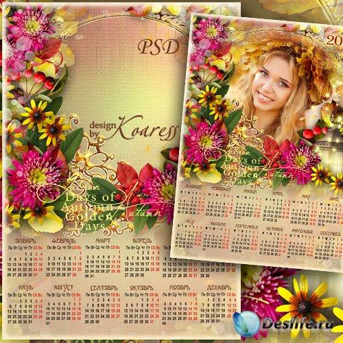 Романтичный календарь с рамкой на 2015 - Золотая осень