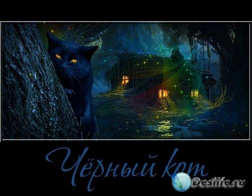 Чёрный кот - клипарт на прозрачном фоне