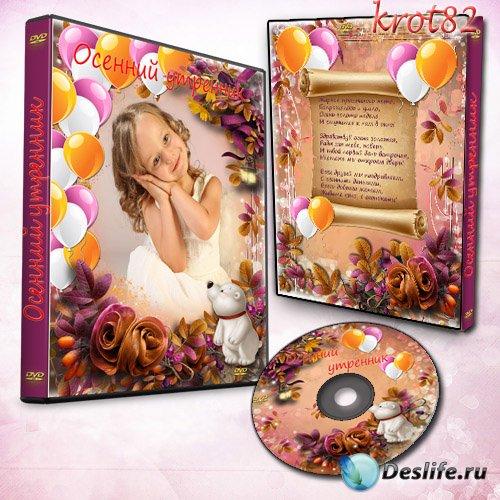 Детская обложка и задувка для DVD – Наш осенний утренник