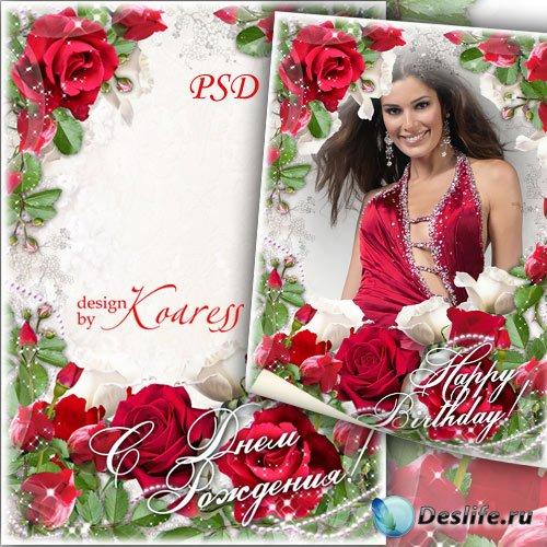 Романтическая поздравительная рамка для фотошопа - Этих роз чудесный аромат ...