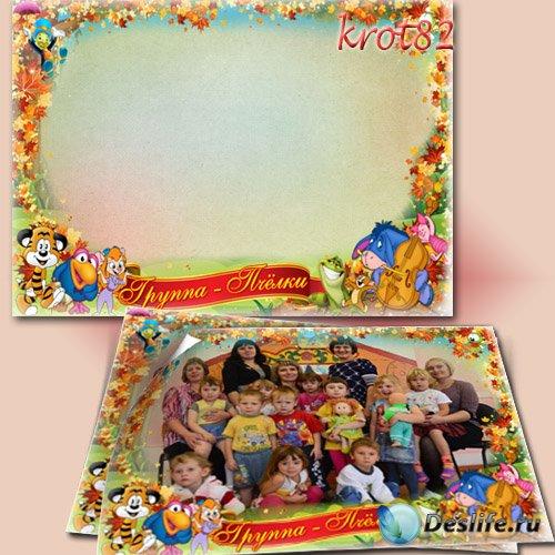 Детская рамка для оформления общей фотографии группы  – Наша веселая жизнь