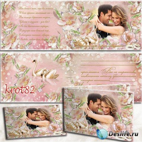 Двухстороннее свадебное приглашение с рамкой для фото в нежных розовых тона ...