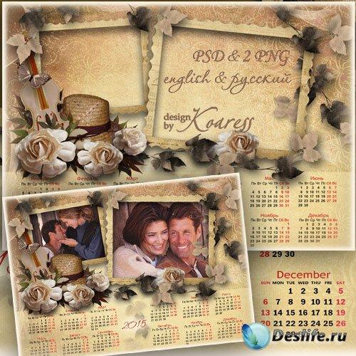 Романтический винтажный календарь с рамкой на 2015 для фотошопа - Гармония  ...