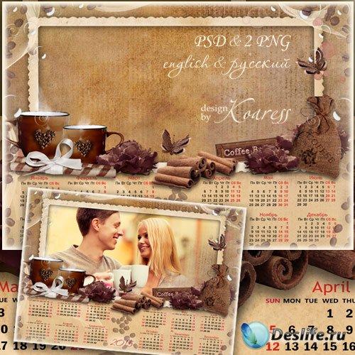 Романтический календарь-рамка на 2015 - Чашка кофе