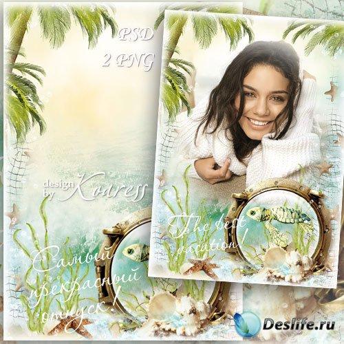 Романтическая летняя рамка для фото - Было лето, было море, были пальмы и п ...