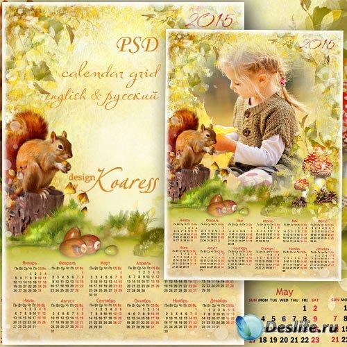 Детский осенний календарь-фоторамка на 2015 с белочкой - Солнечная осень ле ...