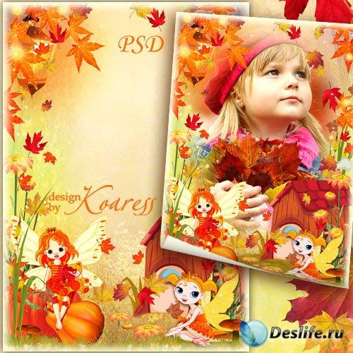 Осенняя рамка для детских фото - Осенний листопад на сказочной поляне