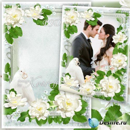 Романтическая свадебная фоторамка - Нежные розы для свадебного фото