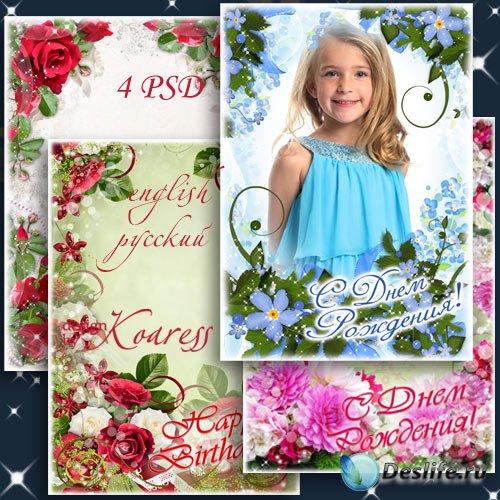 Набор многослойных рамок для фото - Цветы на день рождения