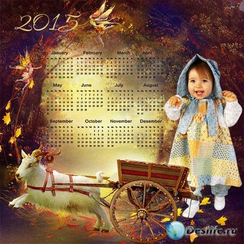 Осенние феи - настенный календарь на 2015 год