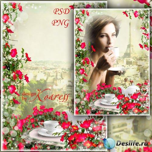 Женская романтическая рамка для фото - Утро в Париже