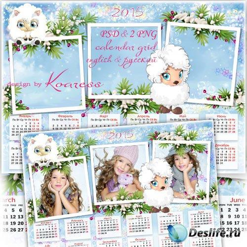 Детский календарь с рамкой для фотошопа на 2015 год - Милые барашки