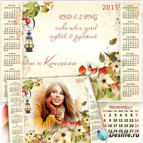 Календарь с рамкой для фотошопа на 2015 год с осенними цветами и листьями - ...