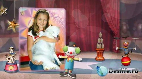 Детский проект для ProShow Producer - Цирк