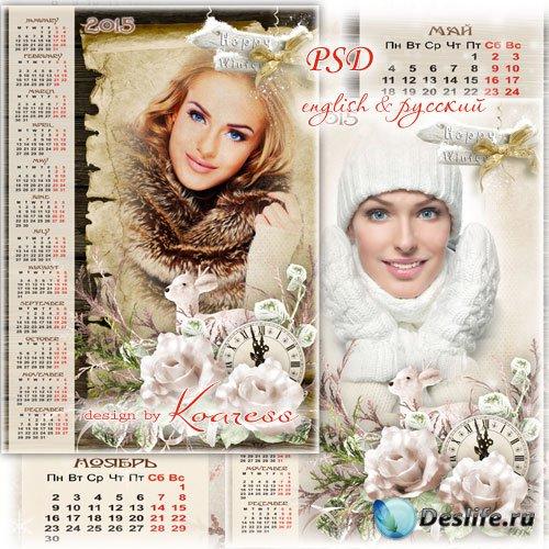 Романтичный календарь с фоторамкой на 2015 год с листьями, цветами и козлен ...
