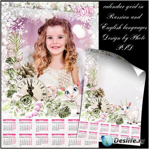 Новогодний календарь с рамкой на 2015 год  - Год козы