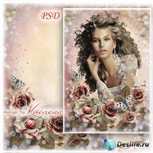 Женская рамка для фото - Романтические чувства