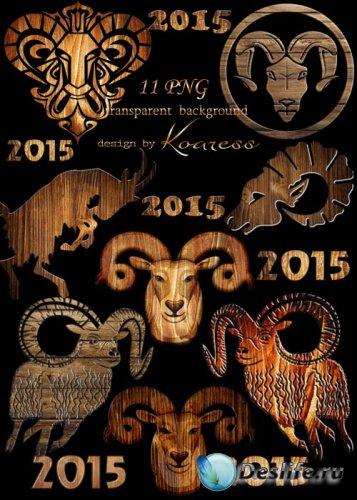 Овцы и козы к 2015 году Деревянной Козы - клипарт на прозрачном фоне