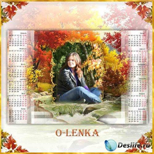 Календарь рамка - Красавица осень разбрызгала краски