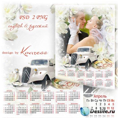 Календарь с вырезом для фото на 2015 год - Букет белых цветов для прекрасно ...