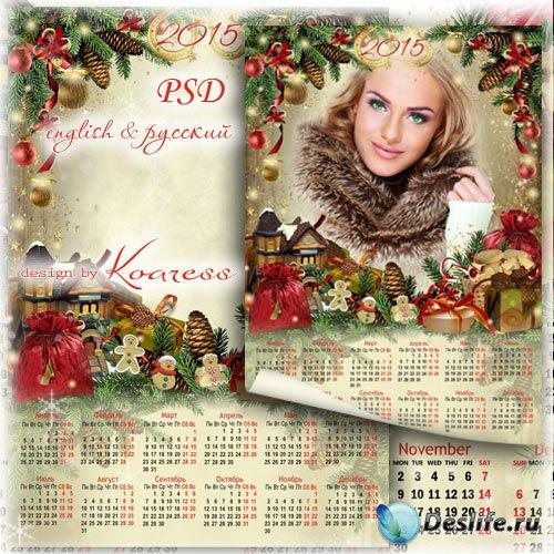 Новогодний календарь-рамка на 2015 - Яркие подарки