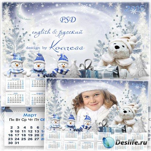 Детский календарь-рамка на 2015 с подарками, игрушками и забавными снеговик ...