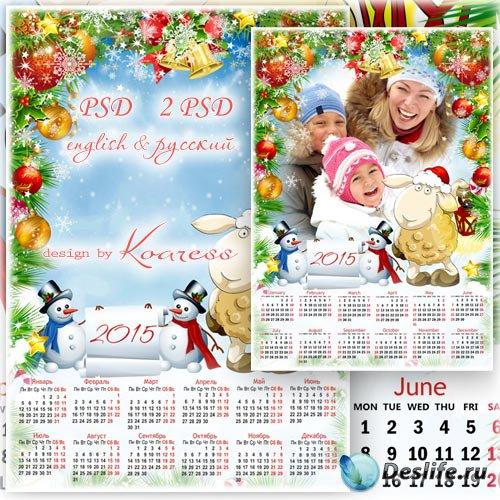 Детский календарь c рамкой для фото на 2015 год - Новый год любимый праздни ...