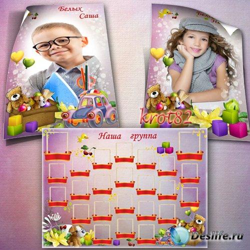 Виньетка для общей группы детского сада и рамка для фота ребенка – Кубики,  ...